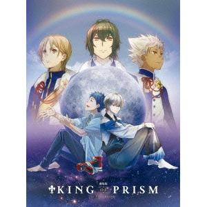 劇場版 KING OF PRISM by PrettyRhythm《特装版》 (初回限定) 【DVD】