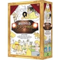 【送料無料】絶対やれるギリシャ神話 DVD-BOX 【DVD】