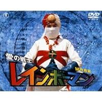 【送料無料】愛の戦士レインボーマン 2 【DVD】