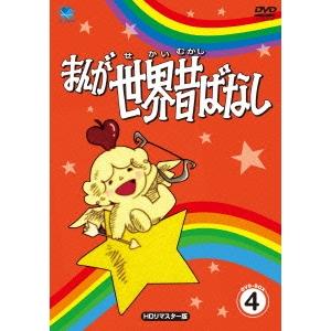 【送料無料】まんが世界昔ばなし DVD-BOX4 [HDリマスター版] 【DVD】