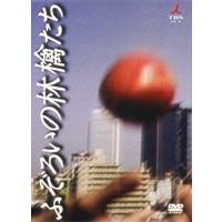 【送料無料】ふぞろいの林檎たち(5巻セット) 【DVD】