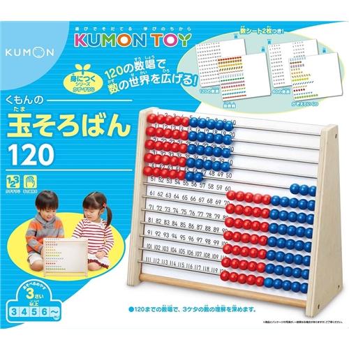 新発売 くもんの玉そろばん120 おもちゃ こども 子供 知育 3歳 勉強 期間限定特別価格
