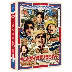 SR サイタマノラッパー~マイクの細道~ DVD-BOX 【DVD】