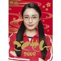 【送料無料】ごくせん2008 DVD-BOX 【DVD】