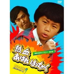 熱血あばれはっちゃく DVD-BOX1 デジタルリマスター版 【DVD】