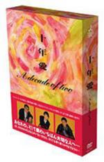 【送料無料】十年愛 DVD-BOX 【DVD】