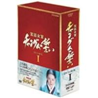 【送料無料】宮廷女官 チャングムの誓い DVD-BOX I 【DVD】