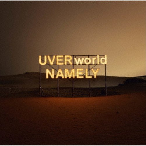 UVERworld 現品 NAMELY CD+DVD 初回限定 限定モデル