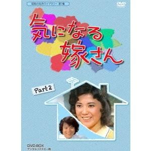 【送料無料】気になる嫁さん DVD-BOX PART2 デジタルリマスター版 【DVD】