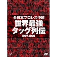 【送料無料】全日本プロレス中継 世界最強タッグ列伝 【DVD】