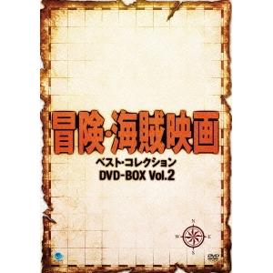 【送料無料】冒険・海賊映画 ベスト・コレクション DVD-BOX Vol.2 【DVD】