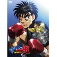 はじめの一歩 THE FIGHTING! DVD-BOX VOL.1 【DVD】