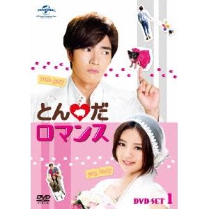 【送料無料】とんだロマンス DVD-SET1 【DVD】