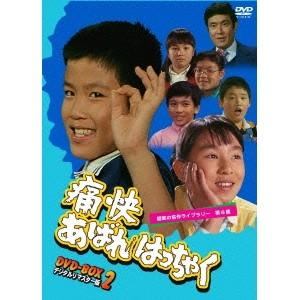 【送料無料】痛快あばれはっちゃく DVD-BOX2 デジタルリマスター版 【DVD】