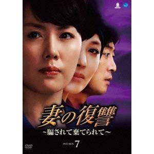 妻の復讐 ~騙されて棄てられて~ DVD-BOX7 【DVD】