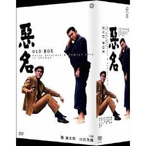 【送料無料】悪名 DVD-BOX 【DVD】