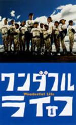 【送料無料】ワンダフルライフ DVDBOX 【DVD】