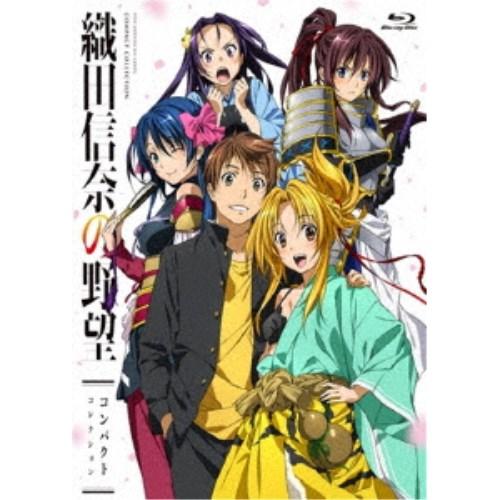【送料無料】織田信奈の野望 コンパクト・コレクション 【Blu-ray】