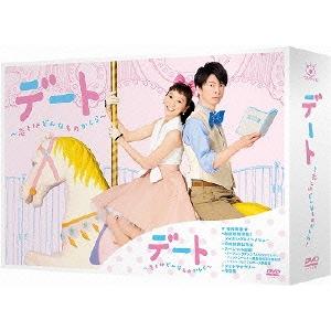 【送料無料】デート~恋とはどんなものかしら~ DVD-BOX 【DVD】