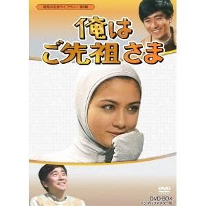 【送料無料】俺はご先祖さま DVD-BOX デジタルリマスター版 【DVD】