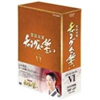 宮廷女官 チャングムの誓い DVD-BOX VI 【DVD】