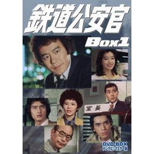 鉄道公安官 DVD-BOX1 デジタルリマスター版 【DVD】