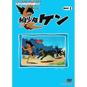 【送料無料】狼少年ケン DVD-BOX1 デジタルリマスター版 【DVD】