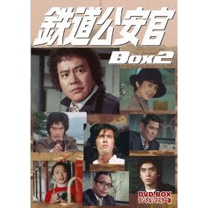 【送料無料】鉄道公安官 DVD-BOX2 デジタルリマスター版 【DVD】