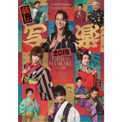 cube 20th presents Japanese Musical『戯伝写楽2018』 【DVD】