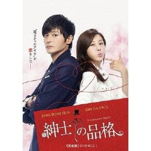 【送料無料】紳士の品格 ≪完全版≫ DVD-BOX 1 【DVD】