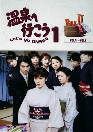 【送料無料】愛の劇場「温泉へ行こう」 DVD-BOX II 【DVD】
