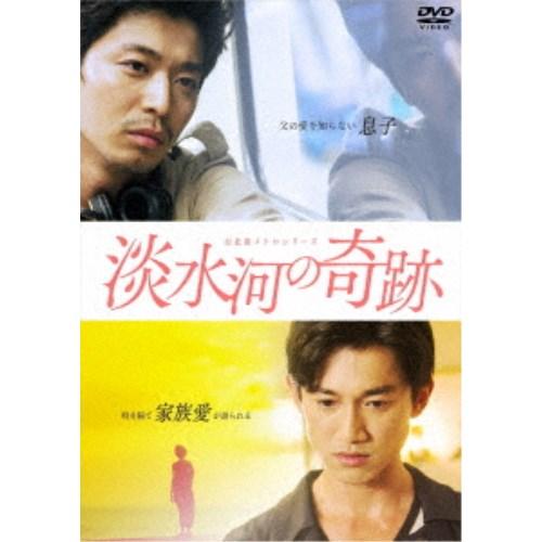 新作送料無料 台北発 メトロシリーズ 淡水河の奇跡 DVD 商品