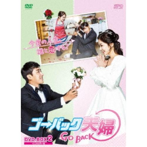 ゴー・バック夫婦 DVD-BOX2 【DVD】