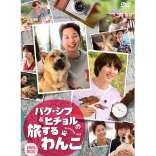パク シフ セール商品 ヒチョルの旅するわんこ 激安特価品 DVD-BOX DVD