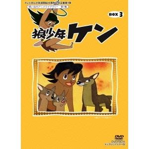 【送料無料】狼少年ケン【DVD】 DVD-BOX3 DVD-BOX3 デジタルリマスター版【DVD】, 巻町:e0310c98 --- sunward.msk.ru