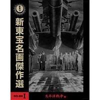 新東宝名画傑作選 DVD-BOXI -太平洋戦争編- 【DVD】