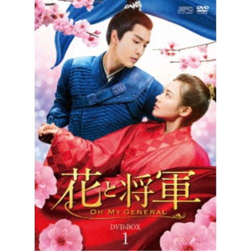 【送料無料】花と将軍~Oh My General~ DVD-BOX1 【DVD】