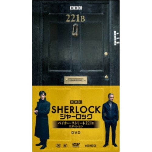 【送料無料】SHERLOCK/シャーロック ベイカー・ストリート 221B エディション 【DVD】