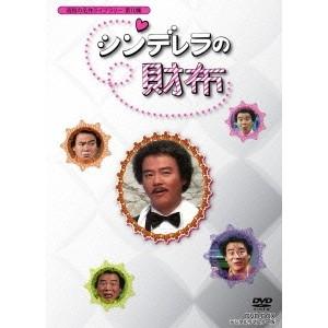 【送料無料】シンデレラの財布 DVD-BOX デジタルリマスター版 【DVD】
