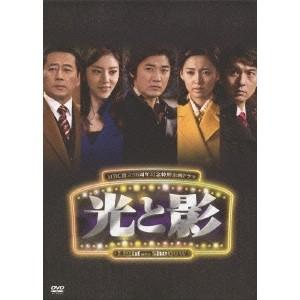 【送料無料】光と影<ノーカット版>BOX3 【DVD】