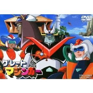 グレートマジンガー VOL.1 【DVD】