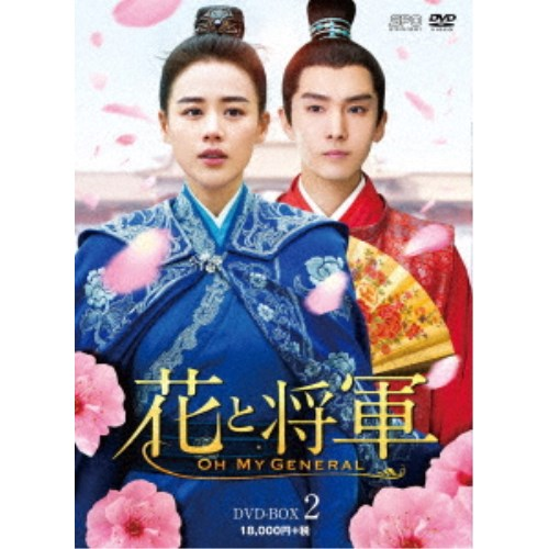 【送料無料】花と将軍~Oh My General~ DVD-BOX2 【DVD】