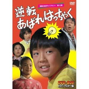 逆転あばれはっちゃく HDリマスター DVD-BOX 【DVD】