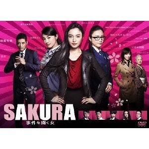 【送料無料】SAKURA~事件を聞く女~ 【DVD】