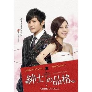 【送料無料】紳士の品格 ≪完全版≫ DVD-BOX 2 【DVD】