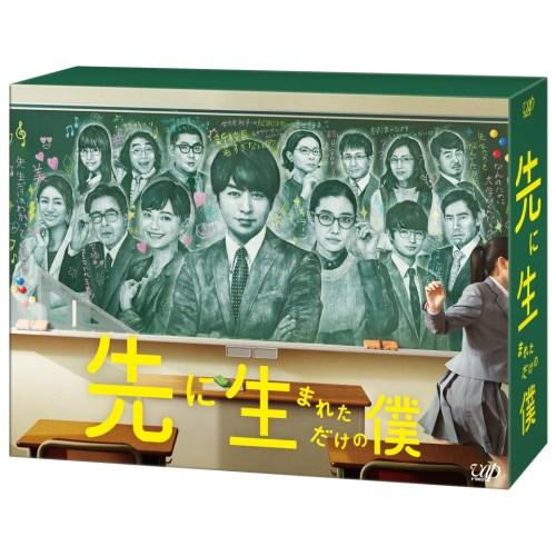 【送料無料】先に生まれただけの僕 DVD-BOX 【DVD】