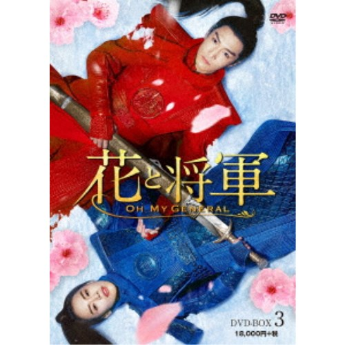 【送料無料】花と将軍~Oh My General~ DVD-BOX3 【DVD】