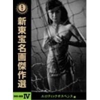 新東宝名画傑作選 DVD-BOXIV エロティックサスペンス編 【DVD】