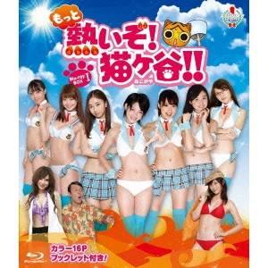 【送料無料】もっと熱いぞ!猫ヶ谷!!Blu-ray-BOXI 【Blu-ray】