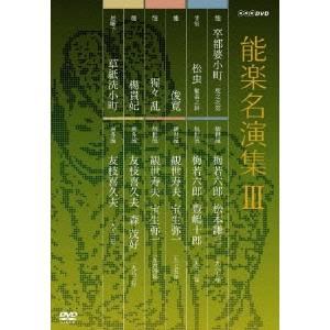 【送料無料】NHK DVD 能楽名演集 第三期 DVD BOX(3) 【DVD】